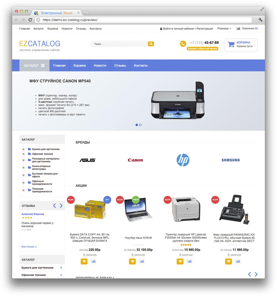9d08d3e9bb7 Главная страница сайта с каталогом товаров ...