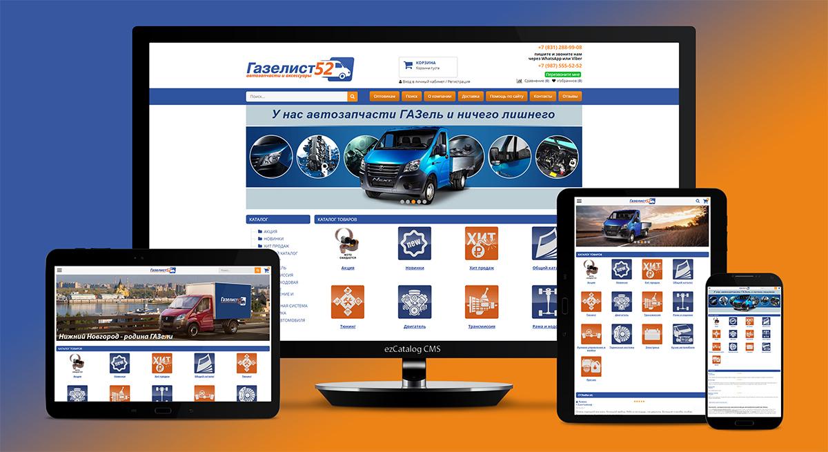 """Сделали новый адаптивный сайт автозапчастей """"Газелист52"""""""