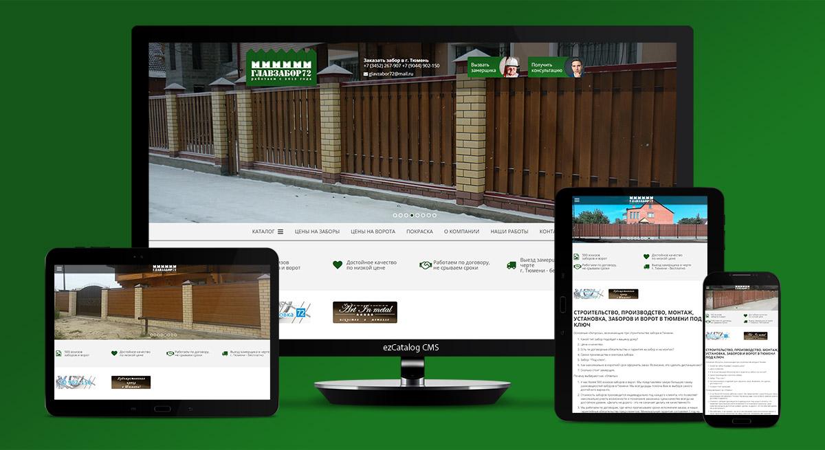Сделали новый сайт для «ГлавЗабор» с каталогом заборов, ворот и других строительных материалов