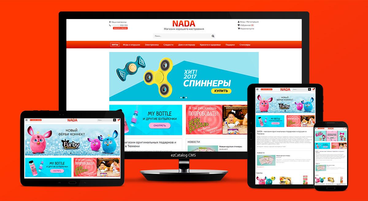 Сделали магазин игрушек и гаджетов «NADA»