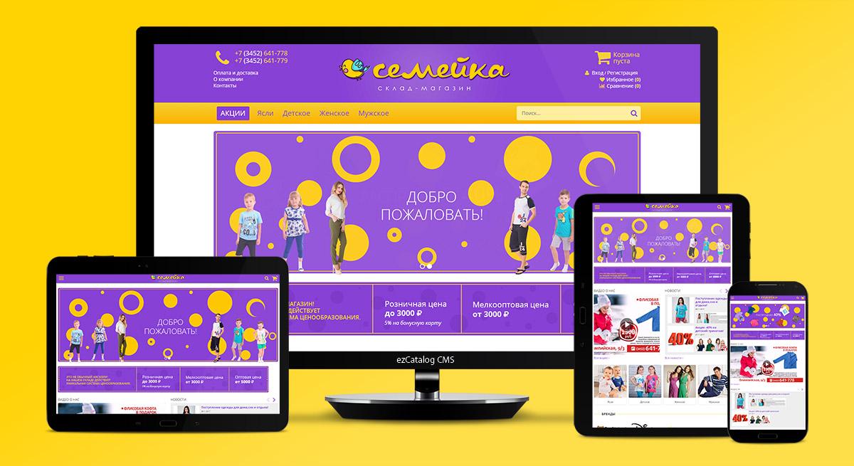 Создали интернет-магазин женской, мужской и детской одежды